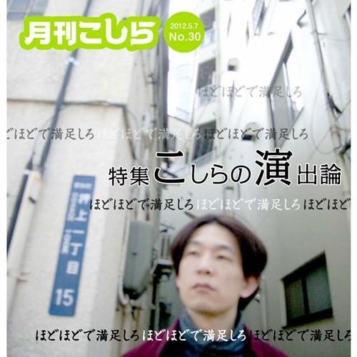 「月刊こしら」Vol.30