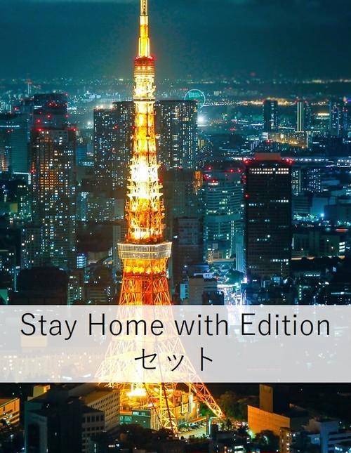 【冷凍保存配送】Stay Home with Editionセット