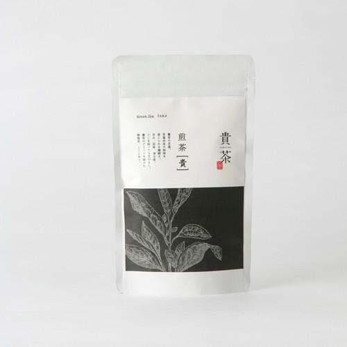 煎茶【貴】