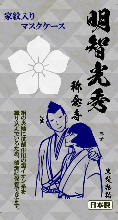 明智光秀称念寺マスクケース(全4種類)【Ag+ 抗菌銀イオン糸使用】