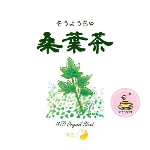 ベースのお茶が選べる 桑の葉茶(ティーバッグタイプ)