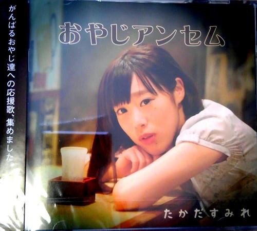 「おやじアンセム」2ndアルバム