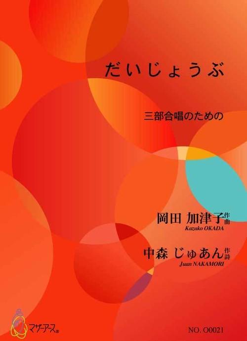 O0021 だいじょうぶ(三部合唱/岡田加津子/楽譜)