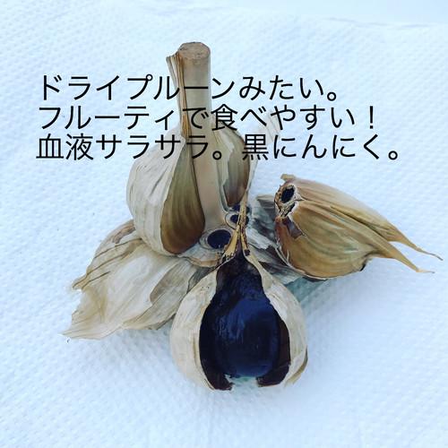 【新物入荷】天草産自然栽培 黒にんにく100g