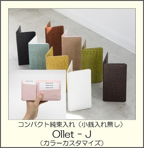 Ollet - J × 牛革クロコダイル(小銭入れ無し)