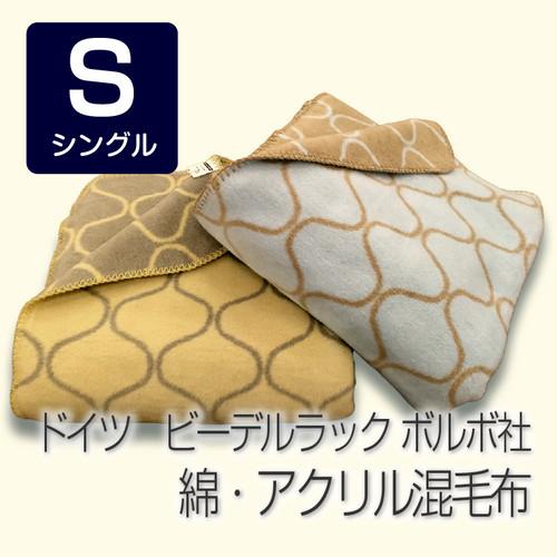 綿・アクリル混毛布 シングルサイズ[42007]