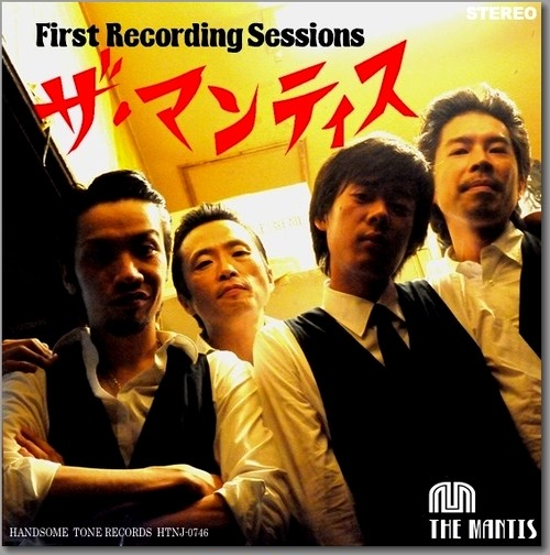 ザ・マンティス 「First Recording Sessions」