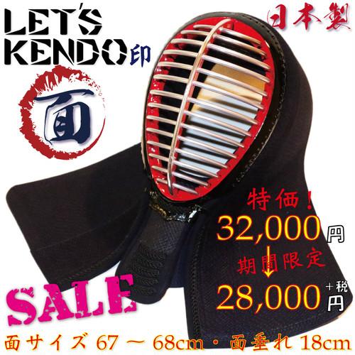 現品限り!【LET'S KENDO印・面・サイズ67~68cm・ピッチ6mm・ナナメ刺し(1712M008)】日本製