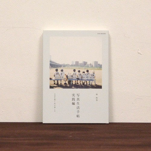 写真生活手帖 実践編 ―大切な想い出の残し方 / 林和美・著