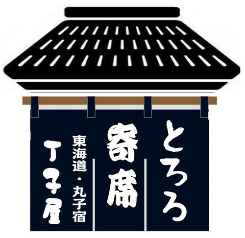 ◇8月8日(水)開催【とろろ寄席(18)/こども入場券】