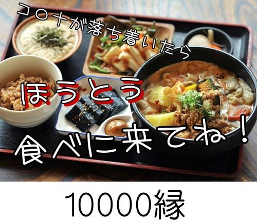 「ちょっと先」の「ちょっとお得」な食事券(10000縁)