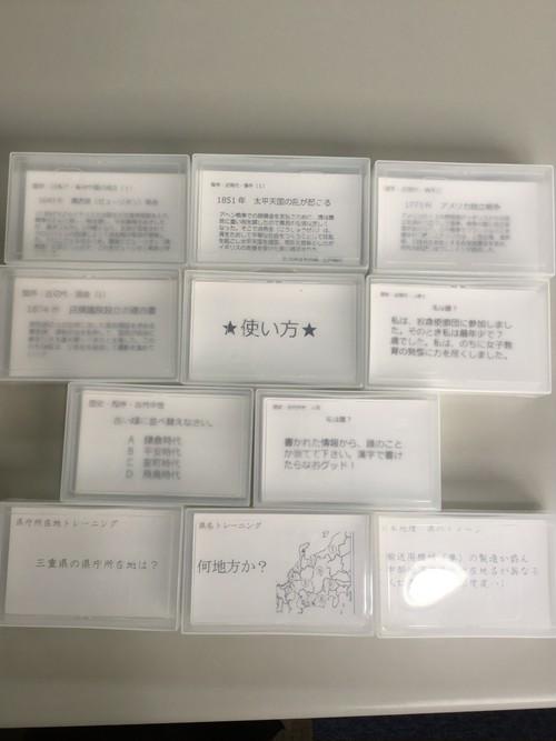 【高校受験・特訓カード】地歴パック