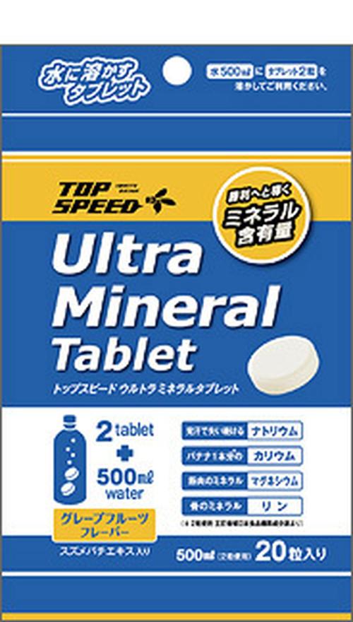 TOP SPEED / ウルトラミネラルタブレット