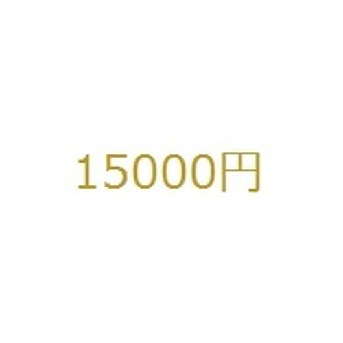 15000円分