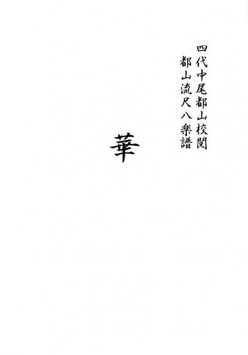 T32i534 華(尺八/沢井忠夫/楽譜)