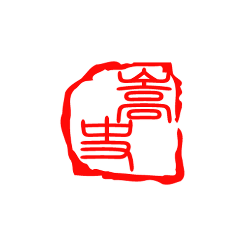 Web落款<408>篆書体(12mm印)