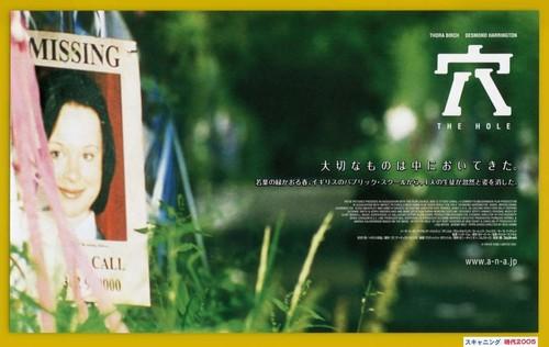 (1B)穴 THE HOLE