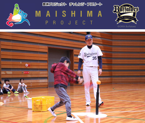 舞洲プロジェクト チャンレンジアスリート「オリックス・バファローズ 親子Tボール教室」