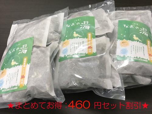 ~よもぎ風呂~ なおの湯 30個入り 送料無料(期間限定)