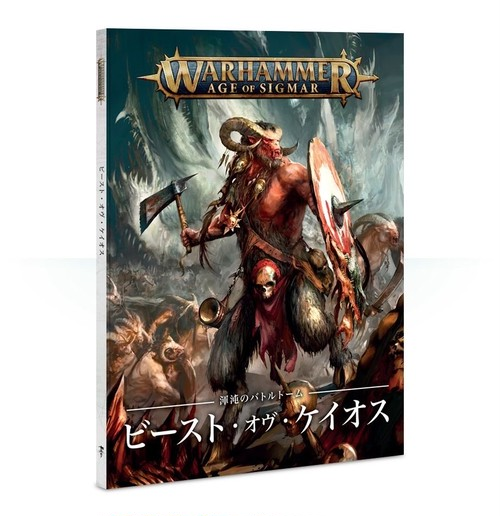 BATTLETOME: BEASTS OF CHAOS 日本語版