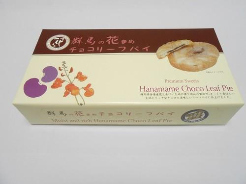 花豆チョコリーフパイ 8枚入