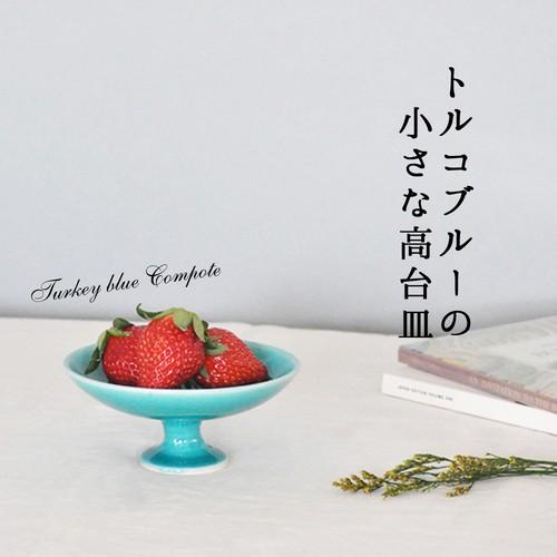 トルコブルーの高台皿【MM-0032_MP】