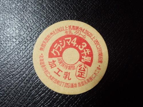 クラシマ4.3牛乳