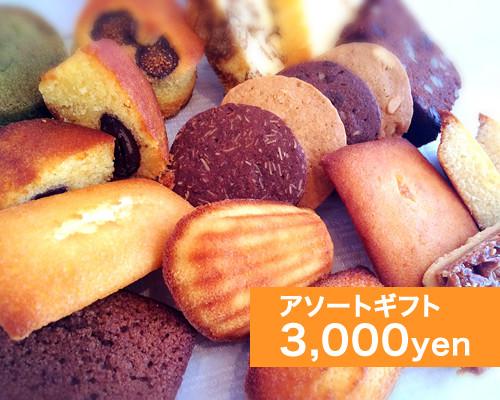ササアソート3,000円ギフト