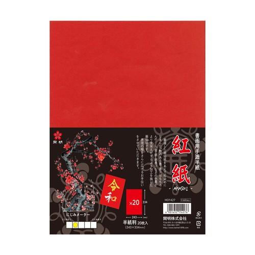 紅紙半紙判 「紅紙」20枚