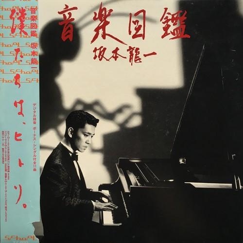 【LP + 7inch・国内盤】坂本龍一  /  音楽図鑑