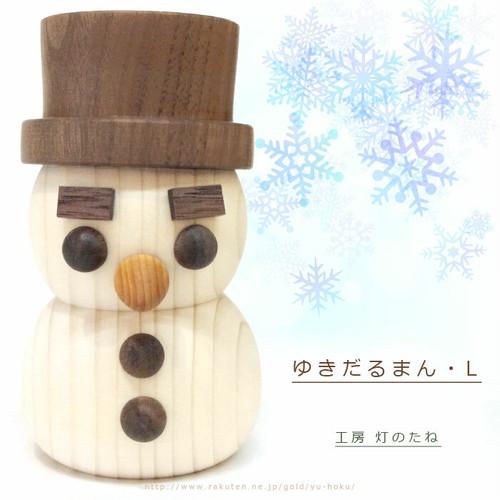 [旭川クラフト] ゆきだるまん・L/工房 灯のたね  クリスマスや冬の飾り・雑貨、ギフトに♪ 井上さんが作ったツリー付近、窓辺、ちょっとした場所にインテリアとしてもかわいい雪だるま。 卓上・手乗りサイズの木製置物(オブジェ)、無着色のナチュラルカラー