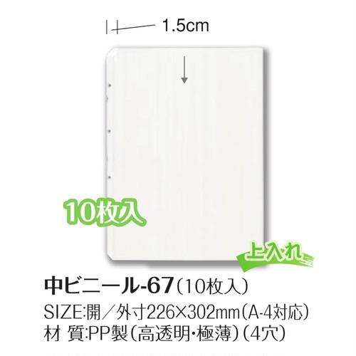 専用中ビニール ビニール-67(10枚入/極薄)