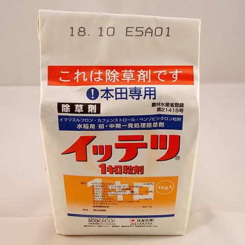 イッテツ1キロ粒剤 1kg 12袋