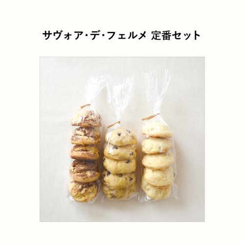 サヴォア・デ・フェルメ 定番セット (マーブル・チョコバナナ・塩チョコレート)