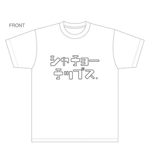 社長チップスTシャツ_カタカナ