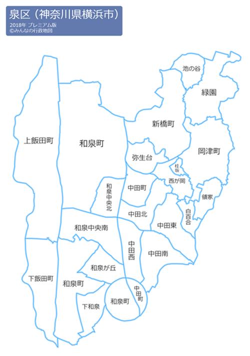 神奈川県横浜市泉区