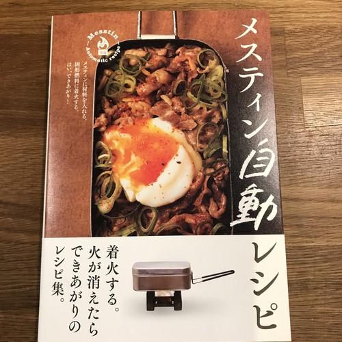 山と溪谷社 メスティン自動レシピ
