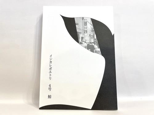 インカレポエトリ第4号 鯨【新本】※送料をご確認ください