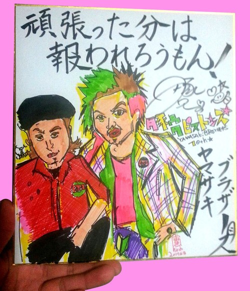 YAMASAKI BROTHERS 10TH ANNIVERSARY  『絵と書(ええとしにしよう)』A
