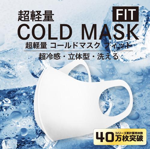 【即納】冷感マスク「超軽量 COLD MASK FIT  3枚入」超軽量 コールドマスク フィット  3枚入