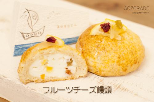 フルーツチーズ饅頭《10個セット》
