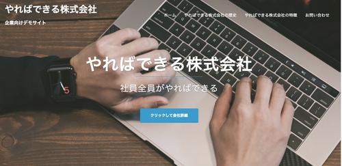 WordPressサイト制作【出来上がりに満足!お任せプラン】