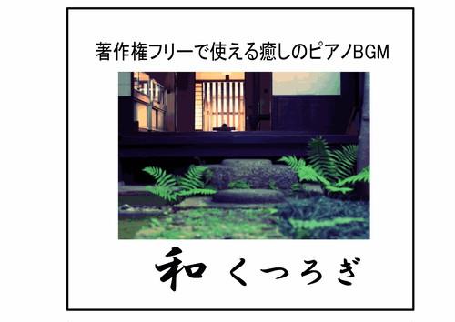【著作権フリー】和くつろぎ 癒しのピアノBGM  中北利男 JASRAC申請不要