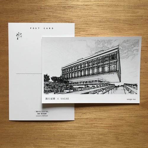 寒河江市庁舎 設計:黒川紀章 ポストカード ➂「senga ver.」