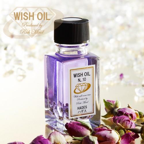 WishOil【ハデス】NL.10(HADES)〜冥王星〜