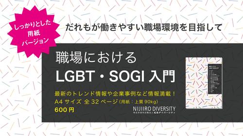 職場におけるLGBT・SOGI入門
