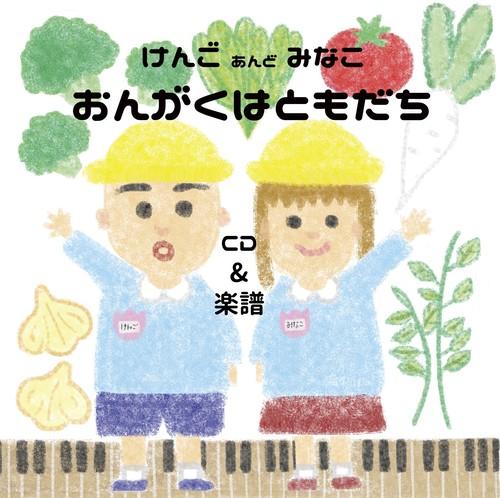 『おんがくはともだち』CD+楽譜(PDF)セット / 送料無料