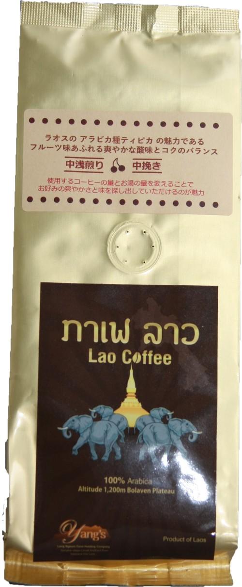 """ラオス産無農薬コーヒー """"Medium Roast"""" (中浅煎り)★現在特別奉仕価格★"""