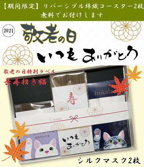 【いつもありがとう】 敬老の日長寿招き猫絹マスク 期間限定で綿コースター2枚無料でおつけしました、大変お得な商品です。