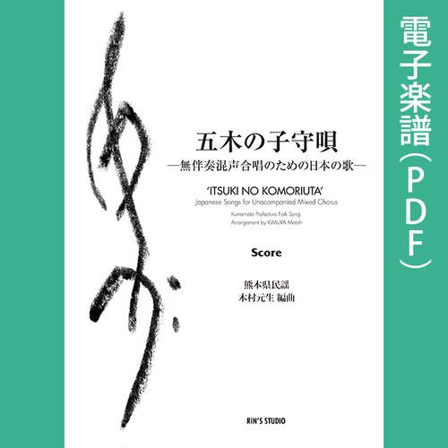 「五木の子守唄」ー無伴奏混声合唱のための日本の歌ー[電子楽譜]